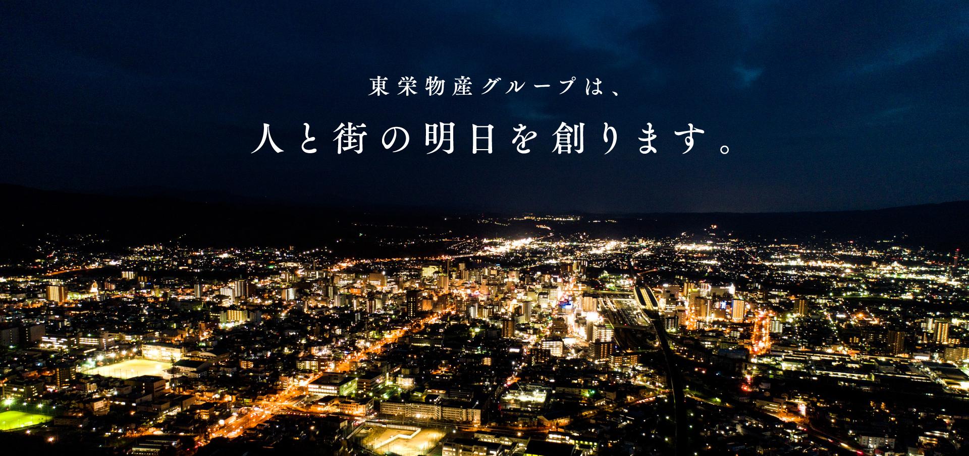 東栄物産グループは、人と街の明日を創ります。